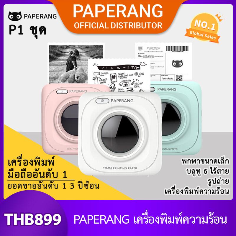 Paperang P1 Thermal Phone Printer No. 1 Selling In The World เครื่องพิมพ์ภาพความร้อน No. 1 สินค้าขายดีระดับโลก.