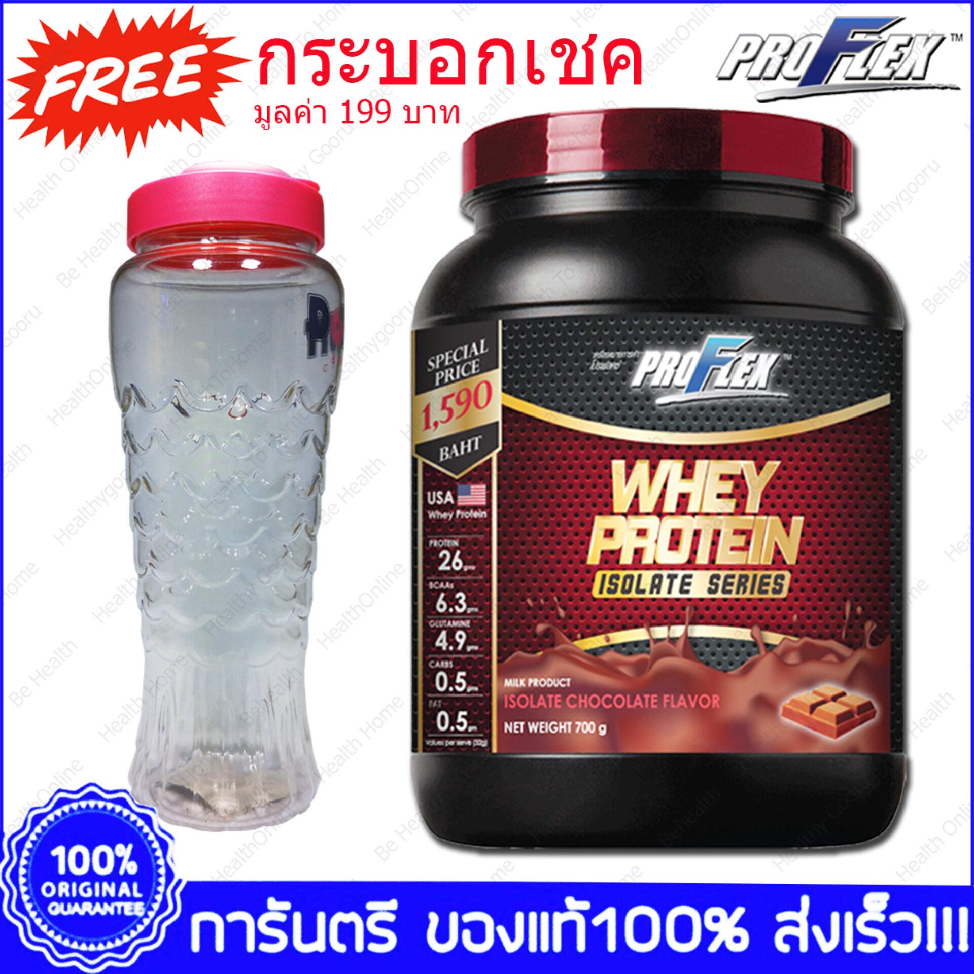 ProFlex Isolate Chocolate 700g. X 1 Bottle + Free! Shaker (199฿)