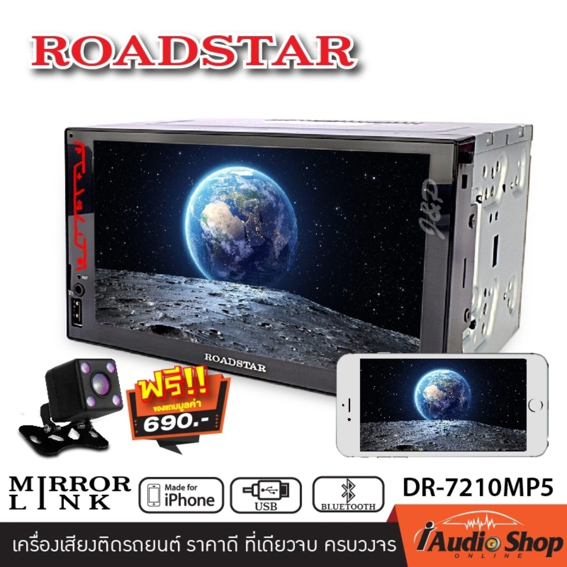 แถมฟรี!!กล้องมองหลัง เครื่องเสียงรถ วิทยุติดรถยนต์ Roadstar Dr-7210mp5 (mirrorlink รองรับ Androidสูงสุด 9.0) แบบไม่ใช้แผ่น 2din ขนาด7นิ้ว.