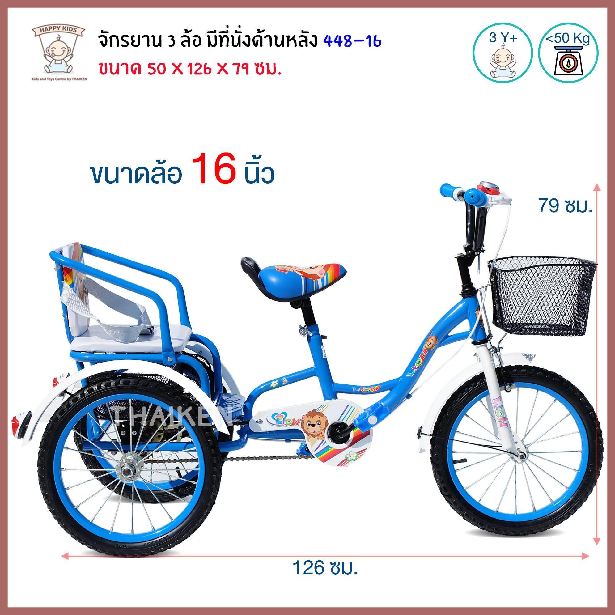 Thaiken จักรยานเด็ก 3 ล้อ มีที่นั่งด้านหลัง ลายสิงโต ล้อ 16 นิ้ว 448-16 By Thaiken.