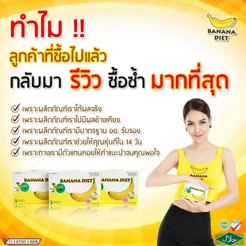 Image 5 for Banana Diet สลาย ส่วนเกิน อย่างได้ผล หุ่นหนา ต้นขาใหญ่ คลิกเลยจ้า! (4 กล่อง แถม! 1 กล่อง)