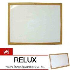 โปรโมชั่น Relux กระดานไวท์บอร์ด 60X80 Cm แถม กระดานไวท์บอร์ด Mdf 3040 Mdf 6080 สีขาว Relux