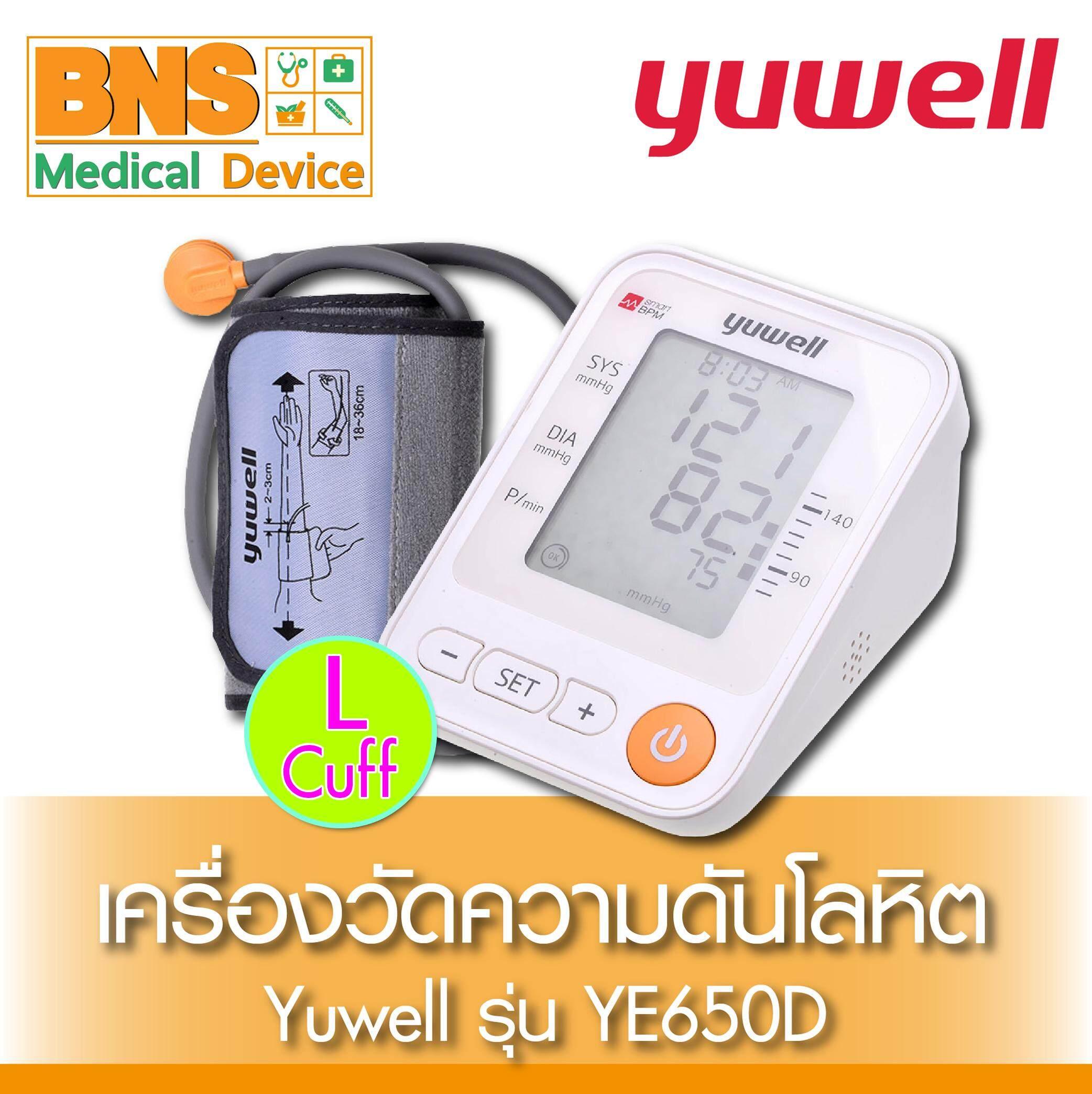 Yuwell YE650D ยูเวล เครื่องวัดความดันโลหิต L Cuff (มีรับประกัน) (ถูกที่สุด) By BNS