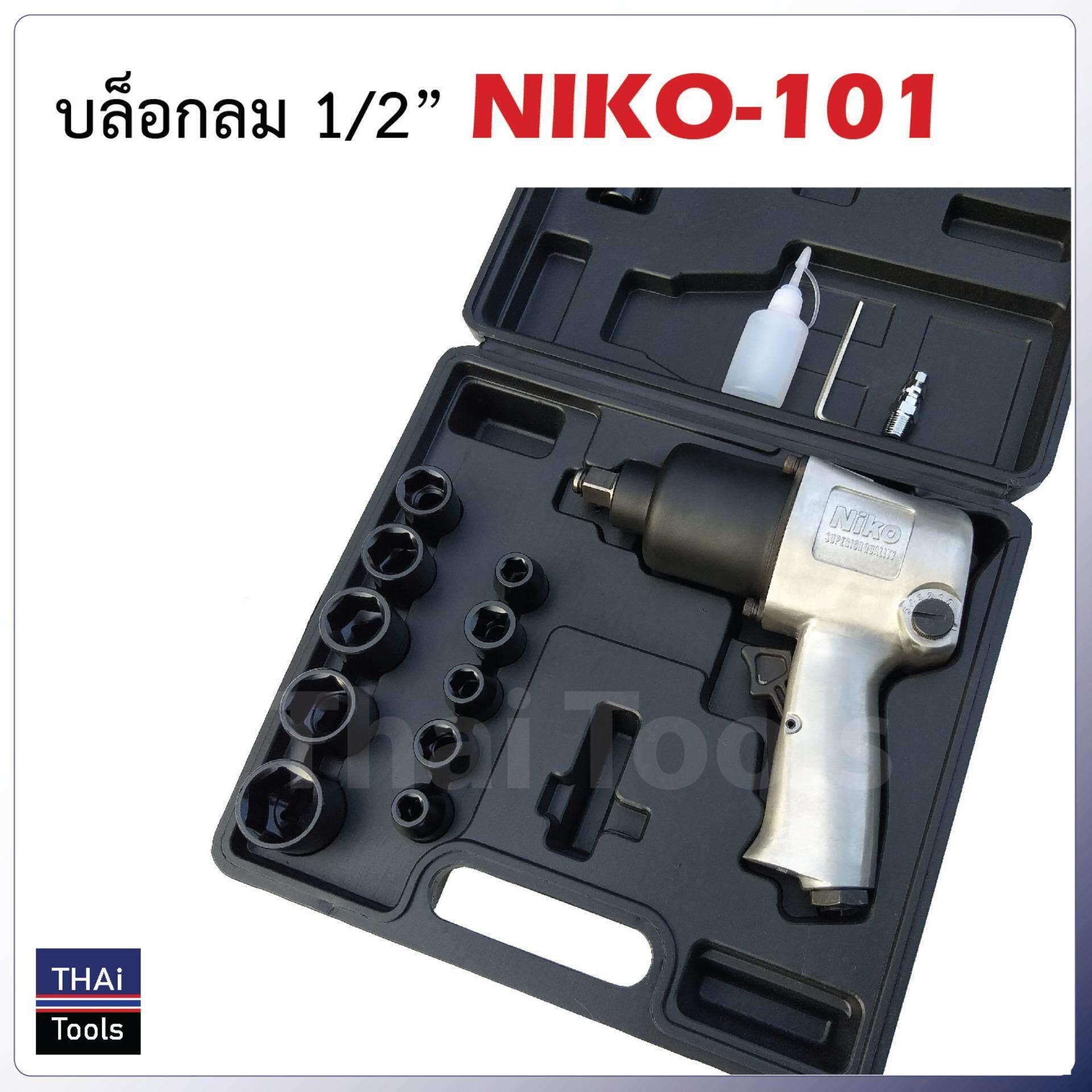 บล็อกลม 1/2 นิ้ว Niko-101.