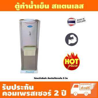 Standard By Rwc ตู้ทำน้ำเย็น สแตนเลส รุ่น ST001 (Silver) ทำความเย็น สูงสุด 3 องศา-