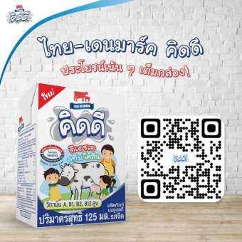 !!นมไทยเดนมาร์ค คิดดี ยกลัง 48 กล่อง!! ขนาด 125ml-
