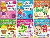 ขาย Mis Publishing Co Ltd ชุด Bookstart For Kids หนูน้อยเริ่มเรียนรู้คำศัพท์ ใหม่