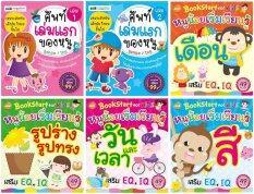 ขาย Mis Publishing Co Ltd ชุด Bookstart For Kids หนูน้อยเริ่มเรียนรู้คำศัพท์ Mis Publishing Co Ltd ผู้ค้าส่ง