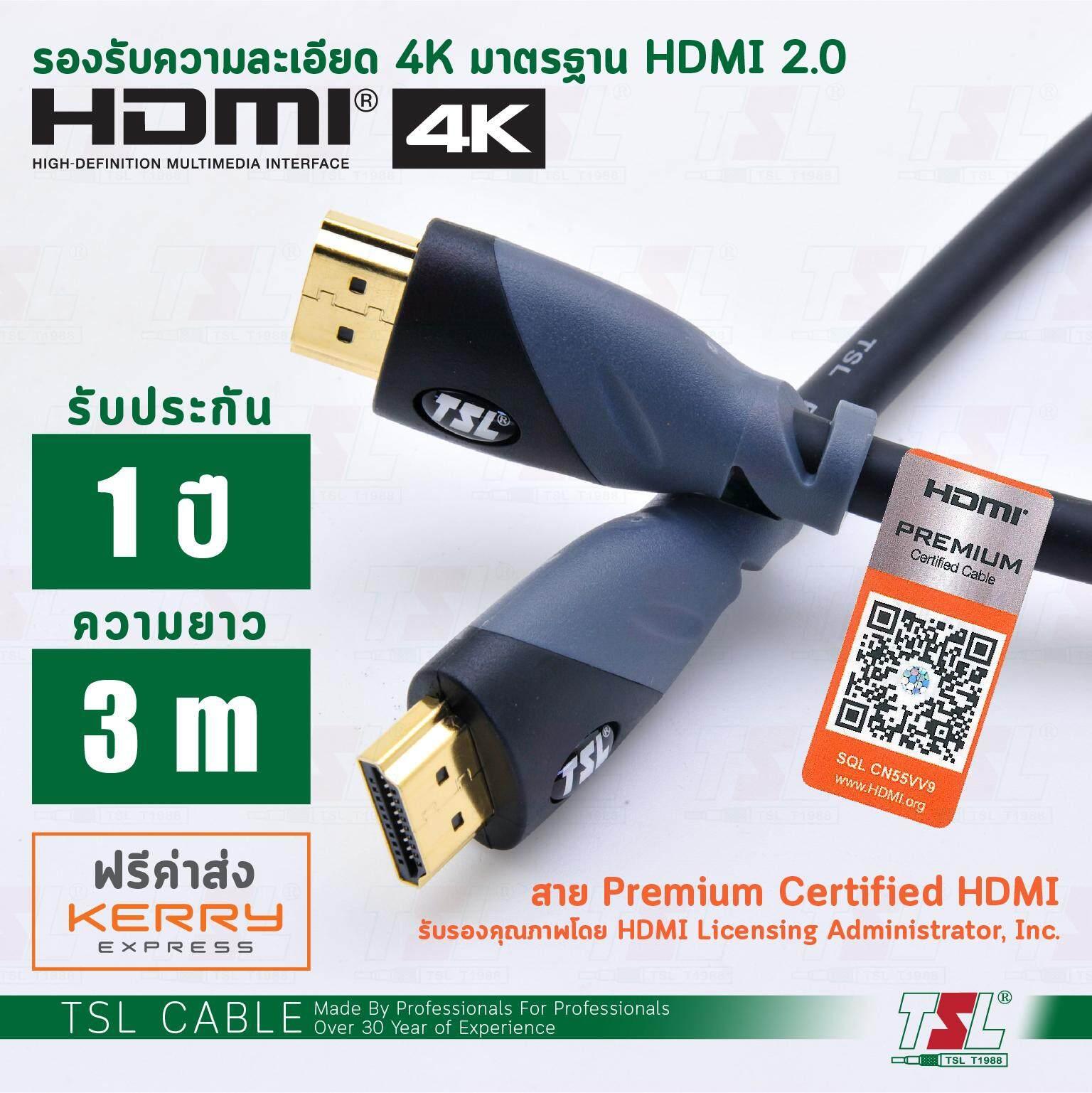 สาย Hdmi 2.0 4k Tsl Premium Hdmi 2.0 Male/male 3m (สาย Premium Certified Hdmi รองรับ 4k).