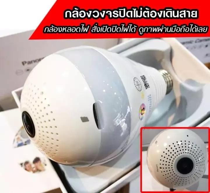 กล้องหลอดไฟ กล้องวงจรปิด 360 องศา มีสินค้าพร้อมส่ง CCTV IP Cameras VR Full HD 1080p 1.3MP กล้อง WiFi IP Camera Smart LED หลอดไฟ