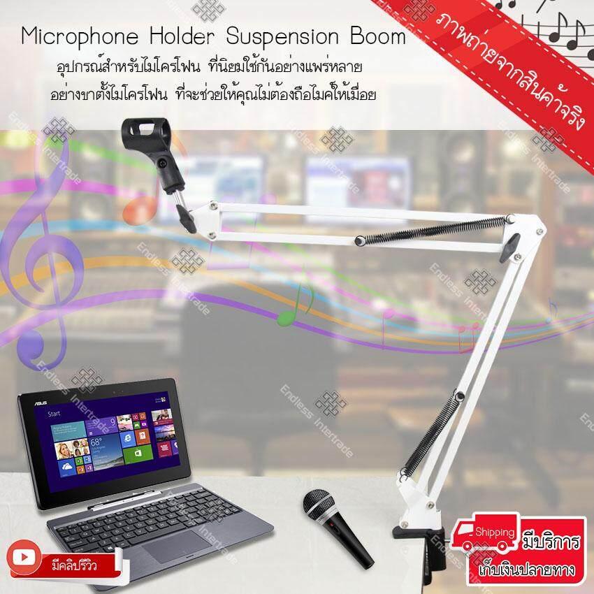 Elit ขาตั้งไมโครโฟน Desktop Microphone Holder Suspension Boom สีดำ/ฟ้า/แดง/ขาว รุ่น Mhb2001-Se By Endless Intertrade Co.,ltd..