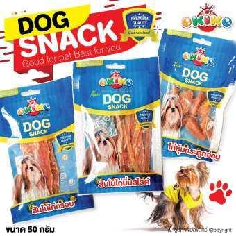 OKIKO ขนมสุนัข DOG SNACK PREMIUM สันในไก่กรอบ/สันในไก่นิ่มสไลด์/ไก่หุ้มกระดูกอ่อน ขนาด 50 กรัม (แบบตัวเลือก) โดย Yes Pet Shop-