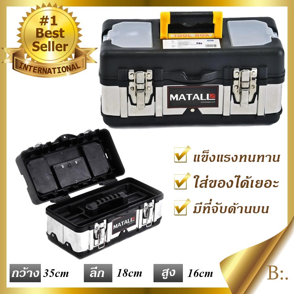 กล่องเครื่องมือ Pro Stainless+plastic Matall 14 นิ้ว 5014b สีดำ-เงิน.
