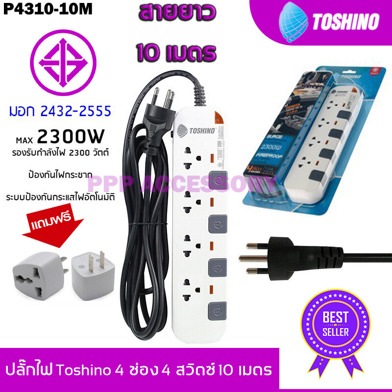 ปลั๊กไฟ มอก Toshino 2/3/4/5/6 ช่อง สายยาว 3 เมตร และ 5 เมตร (ET-912/ET-913/ET-914/ET-915/ET-916/P4310)