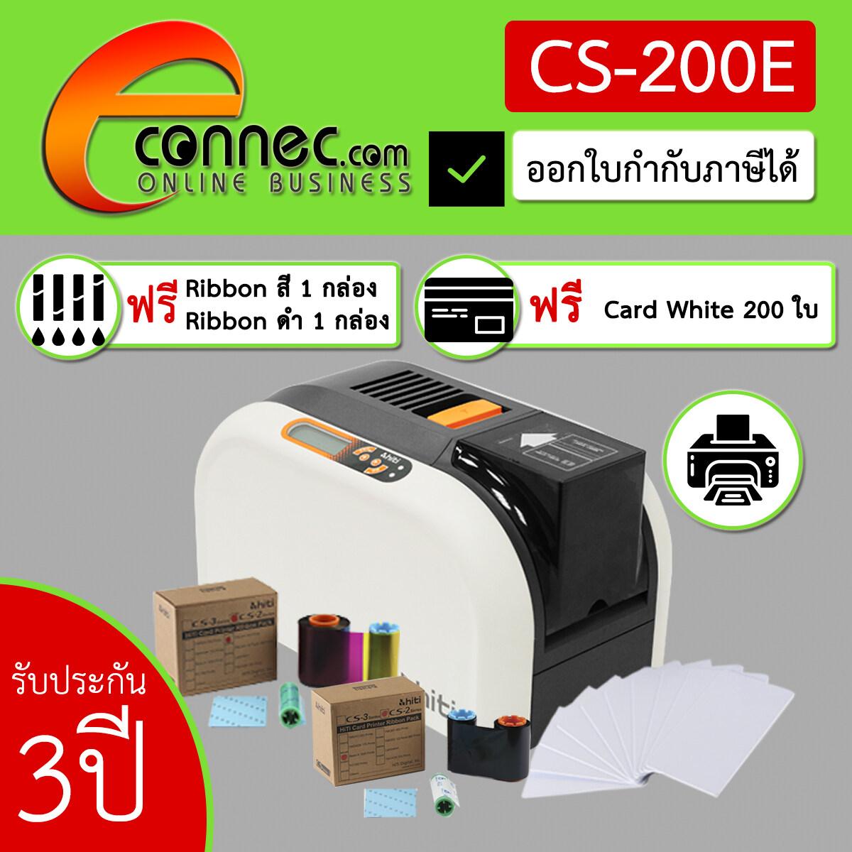 Hiti Cs-200e เครื่องพิมพ์บัตรพนักงาน บัตรนักเรียน คุณภาพสูง รับประกันคุณภาพ 3 ปี แถมฟรี!! ริบบ้อน Ymcko หมึกสี 1 ม้วน, ริบบ้อนดำ Resin-K 1 ม้วน, บัตร Pvc สีขาว 200 ใบ.