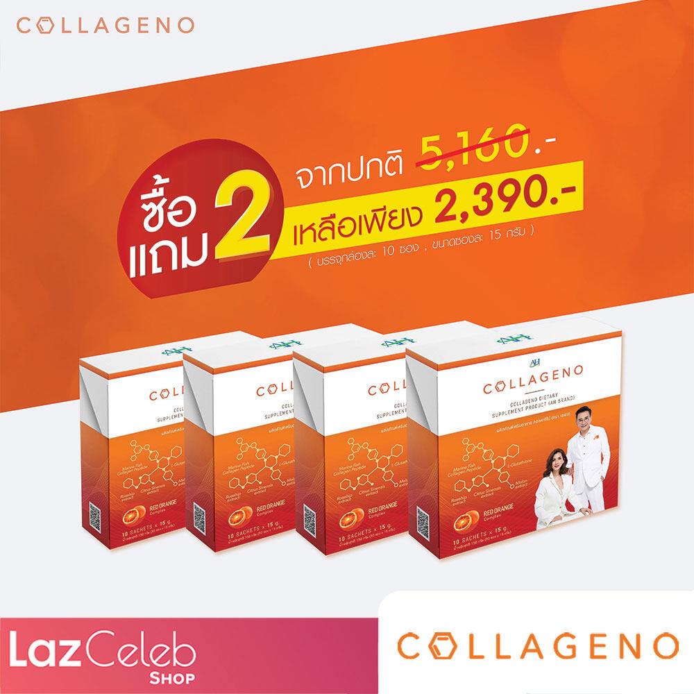 2 แถม 2 คอลลาจีโน่ (collageno) คอลลาเจนสกัดน้ำ โมเลกุลเล็กที่สุด รสส้มอิตาลี 1กล่อง 10ซอง (15 กรัม) บำรุงข้อ เข่า ผิว ผม เล็บ ตา คอลลาเจน Collagen.