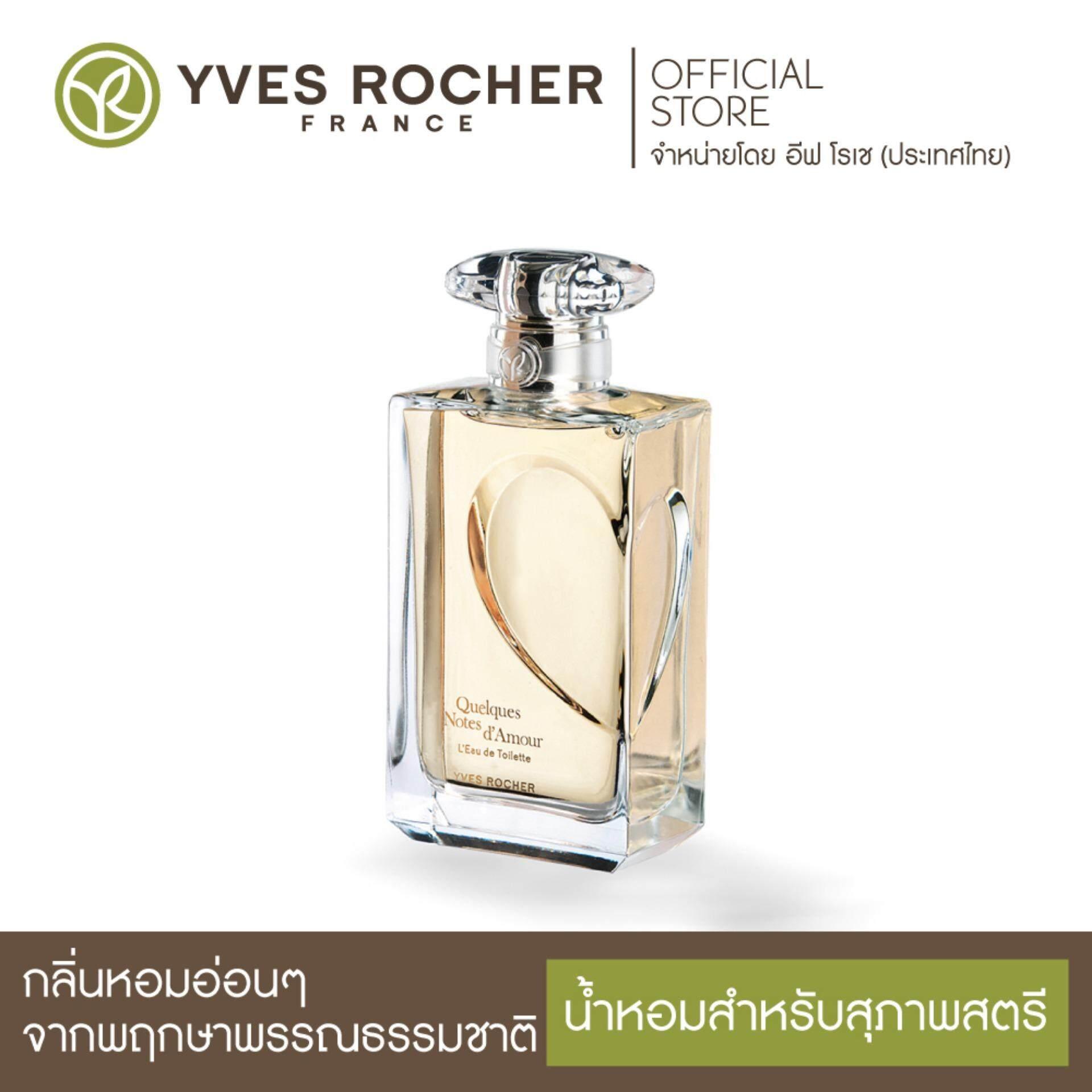 ขาย Yves Rocher สขภาพและความงาม นำหอม ซอ สขภาพและความงาม