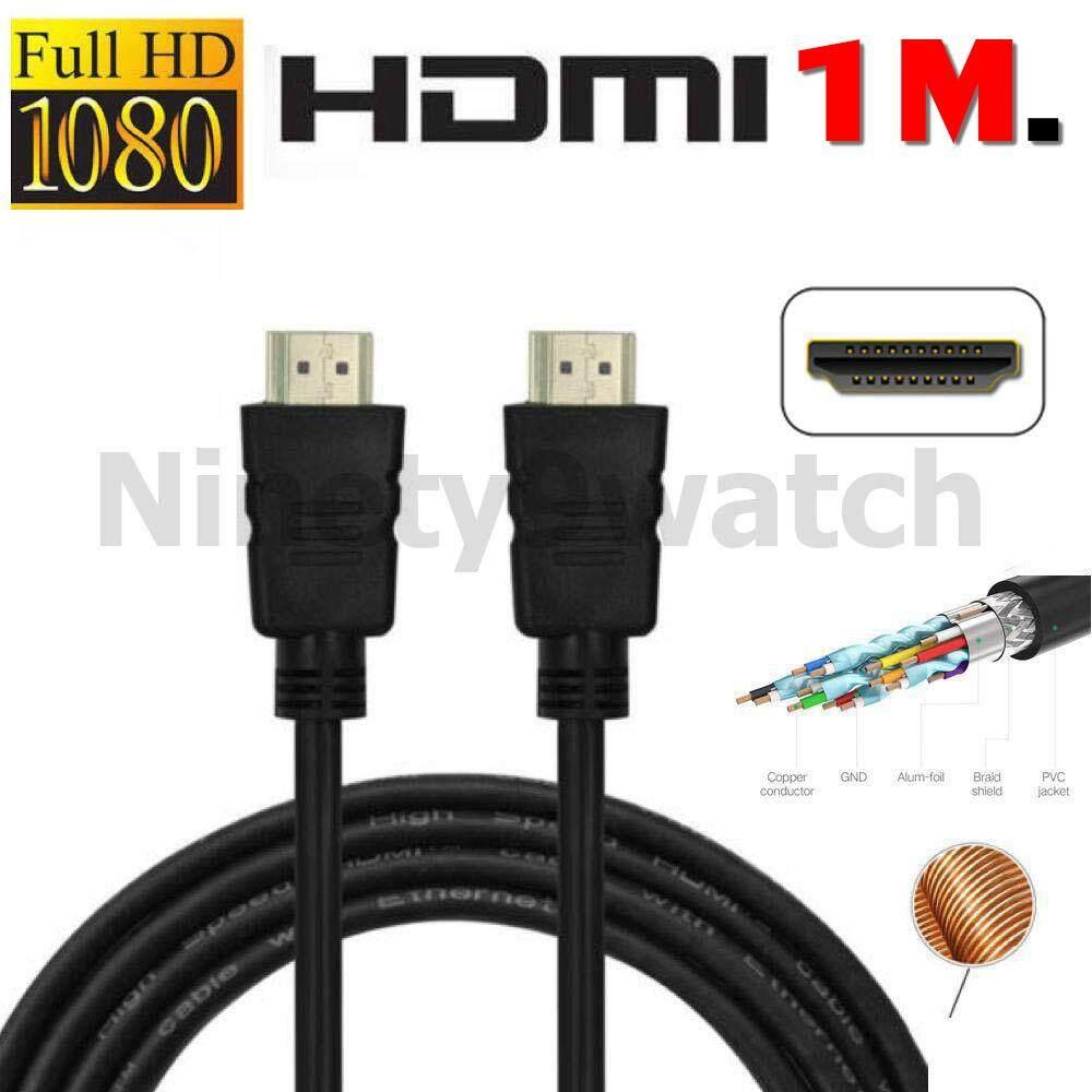 HDMI High Speed 1M 1080p 3D VER 1.4 ความยาว 1เมตร (Black) Ninety9watch