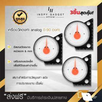 {ซื้อ 2 แถม 1} เครื่องวัดองศา วัดมุม Analog 0-90 องศา (A รุ่น beginner) (x3ชิ้น) เครื่องวัดมุม วัดระดับ เครื่องมือวัดองศา เครื่องมือช่าง