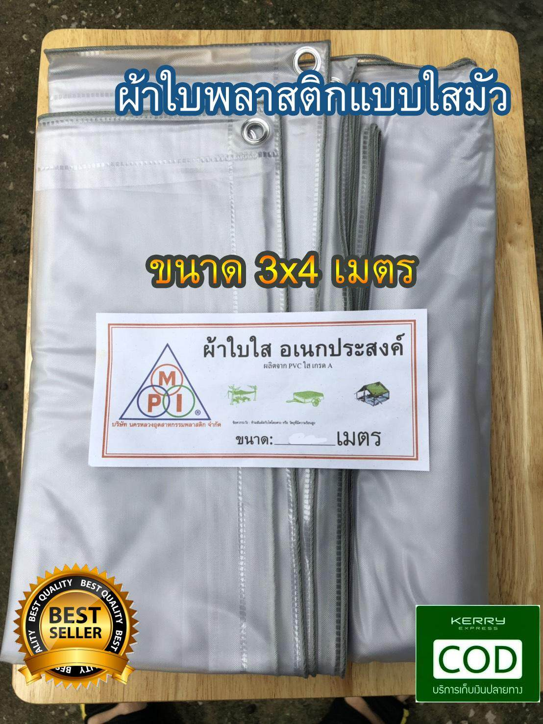 ผ้าใบพลาสติก แบบใสมัว ไวนิล PVC ผ้าใบอเนกประสงค์ ขนาด 3x4 เมตร ผ้าใบใส มีตราไก่ สำหรับ ทำกันสาด หลังคา กันน้ำ กันฝน กันแดด คลุมของ