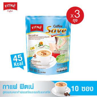 FITNE' Coffee ฟิตเน่คอฟฟี่ เซฟ กาแฟปรุงสำเร็จชนิดผง 3in1 ผสมดอกคำฝอยสกัด และผลส้มแขก ขนาด 10 ซอง 3 ถุง
