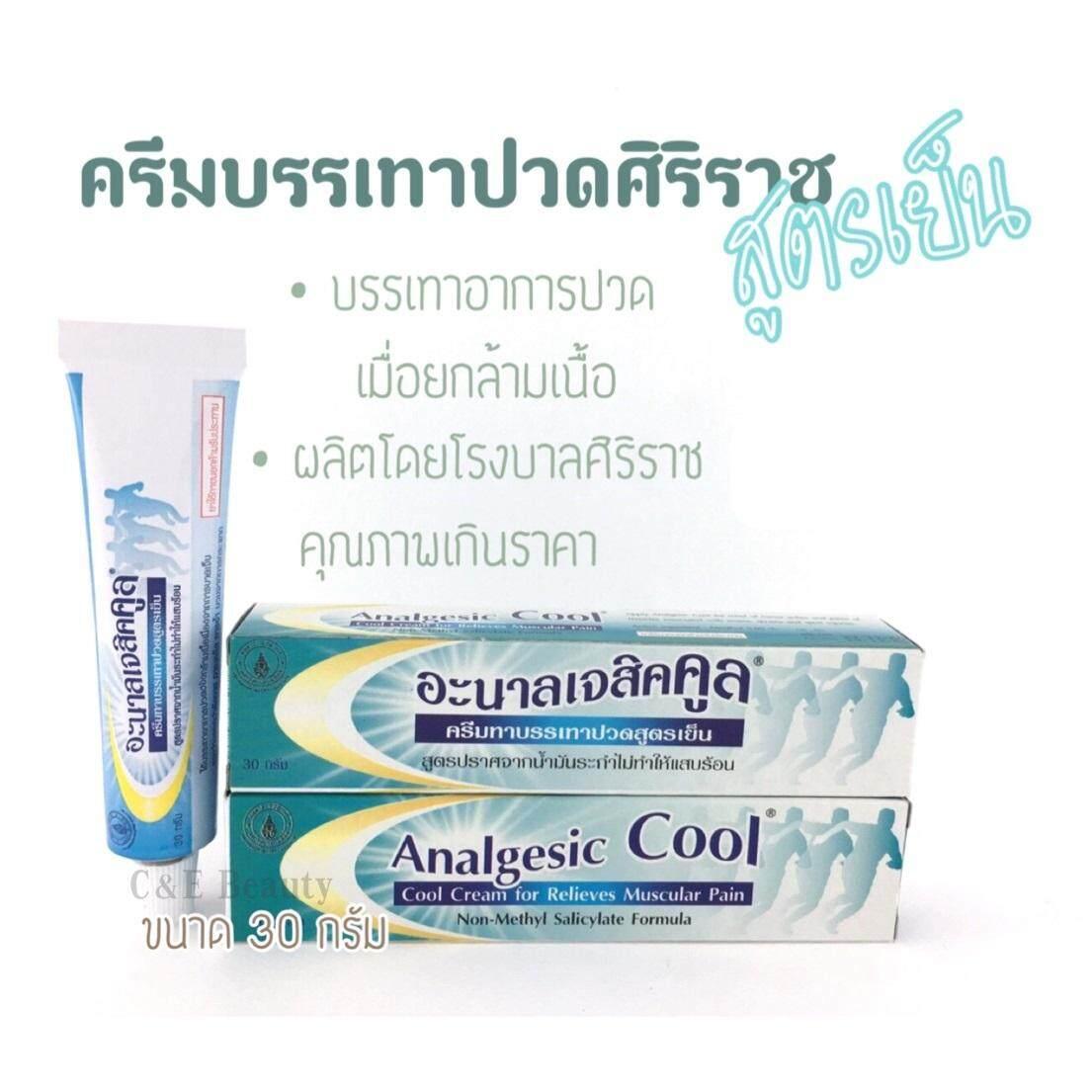 (2 หลอด) ครีมบรรเทาปวด ศิริราช สูตรเย็น Analgesic Cool cream