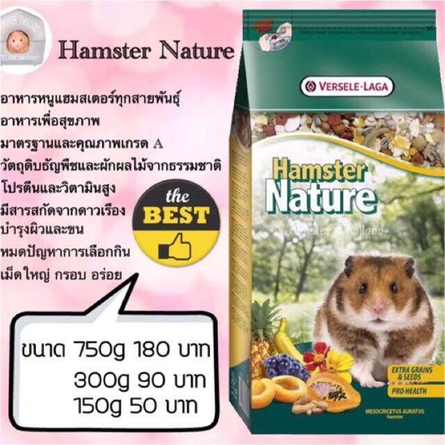 อาหารแฮมสเตอร์ Hamster Nature By Hamster Thailand.