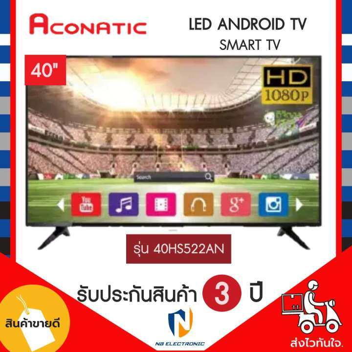 TV ACONATIC LED ANDROID SMART TV 40 นิ้ว รุ่น 40HS522AN