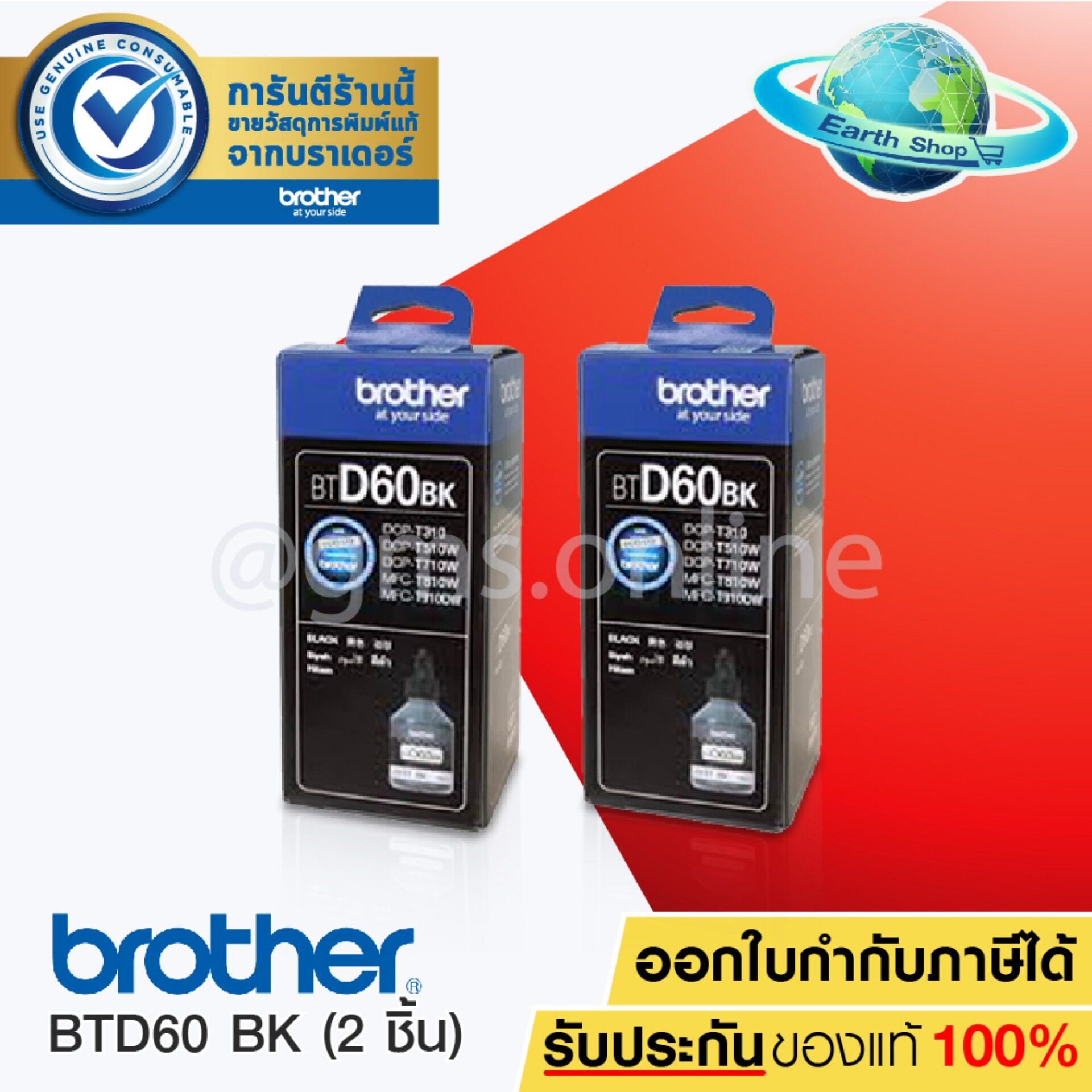 Brother Bt-D60bk สีดำ จำนวน 2 กล่อง (รับประกันของแท้)dcp-T310/ T510w/ T710w, Mfc-T810w Earth Shop.