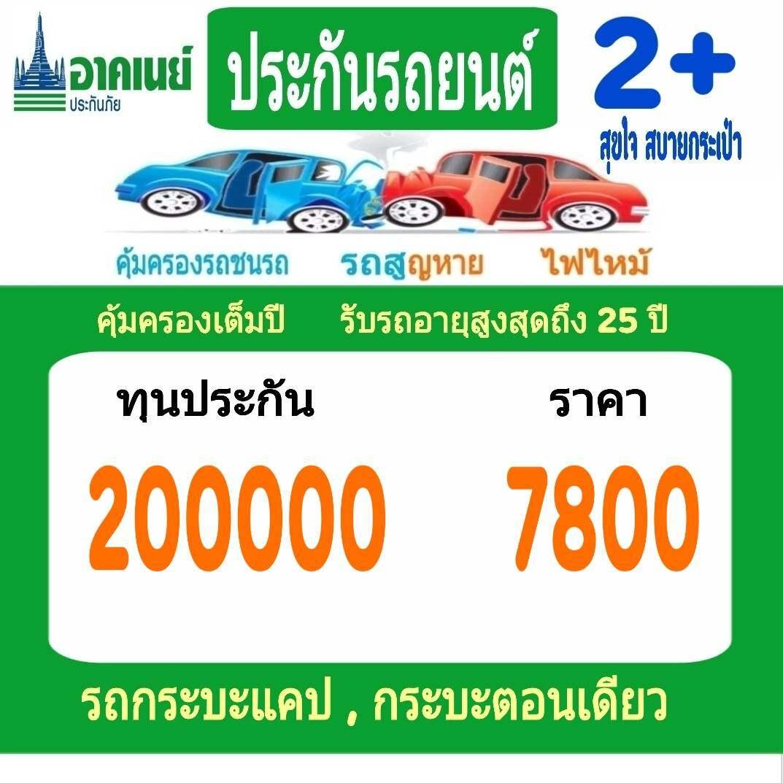 ประกันรถยนต์ชั้น2+ ประกันรถยนต์ประเภท2+ ต่อประกันรถยนต์ insurance บริษัทอาคเนย์ประกันภัย ทุน 200,000 ราคา 7,800 บาท รับรถกระบะตอนเดียว รถกระบะแคป