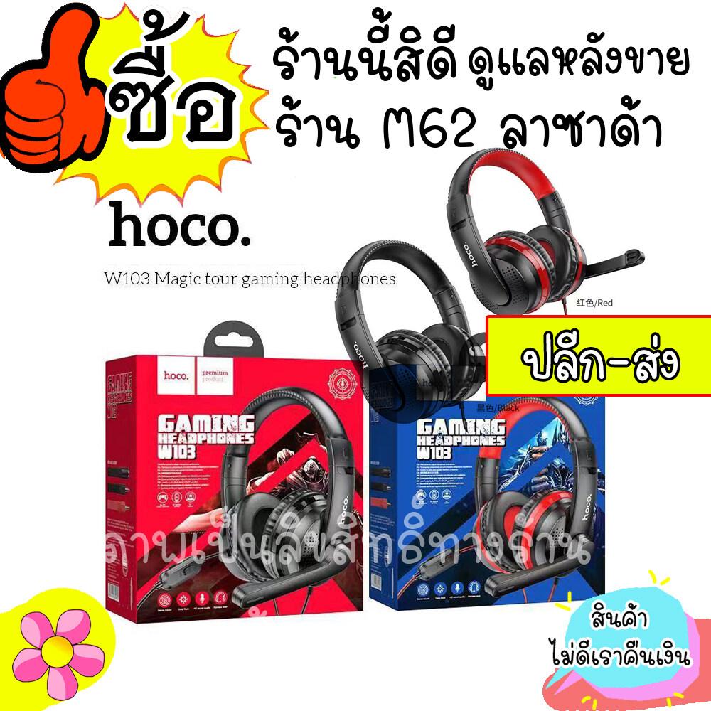 A ❤️ Hoco W103 Gaming Headphones หูฟังครอบหู มีไมค์ ฟังเพลงได้ คุยโทรศัพท์ได้ สำหรับเล่นเกมส์หรือเรียนออนไลน์