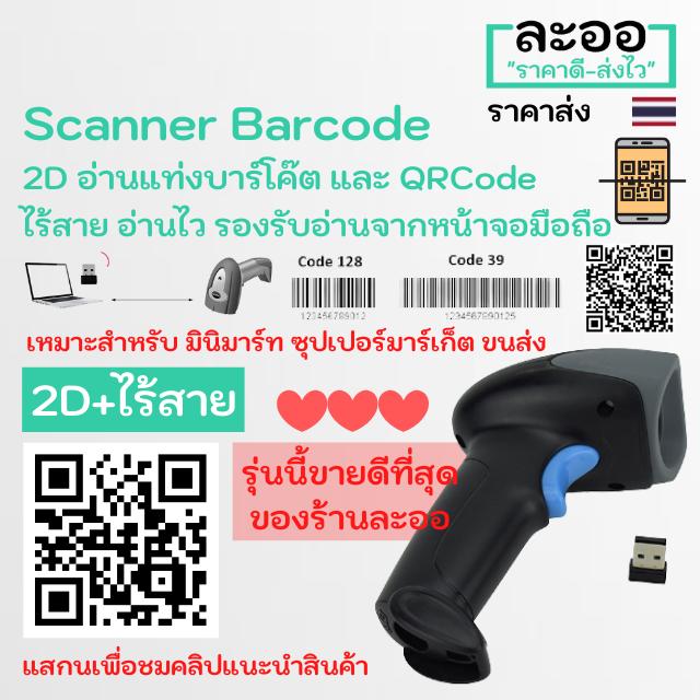 N2dw-01 สแกนเนอร์ บาร์โค๊ด Scanner Barcode 2d ไร้สาย Wireless อ่านได้ทั้งบาร์โค๊ต และ Qrcode อ่านผ่านหน้าจอมือถือ มินิมาร์ท ร้านค้า โรงพยาบาล.