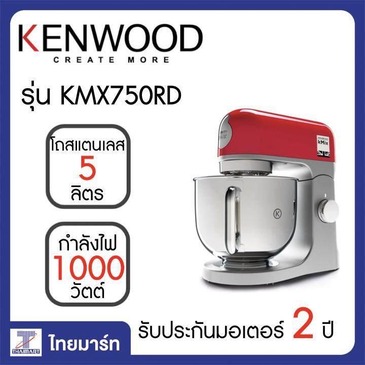 Kenwood เครื่องผสมอาหาร Kmix รุ่น Kmx750rd สีแดง /ไทยมาร์ท /thaimart.