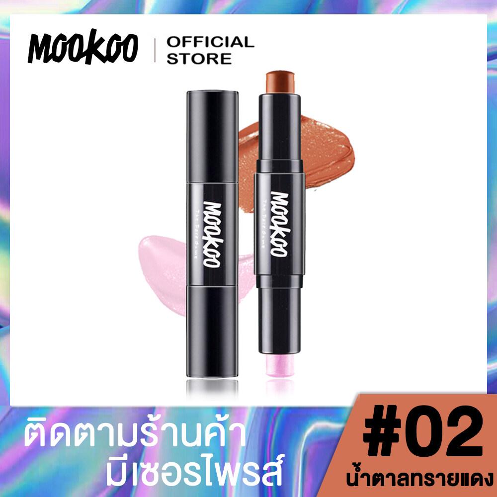 เมคอัพแท่ง มูคู รุ่นเมคอัพแท่ง2หัว ไฮไลท์และคอนทัวร์ใบหน้า Mookoo V-Face Magically Make Up Stick  Light Highlight & Contour Makeup สติ๊ก เกลี่ยง่าย  เฉดดิ้งแบบแท่ง ทำให้หน้าดูเรียวสวย มีมิติ เครื่องสำอาง คอนทัวร์สติ๊ก2in1 แฟชั่น เฉดสีฮิดสุด.