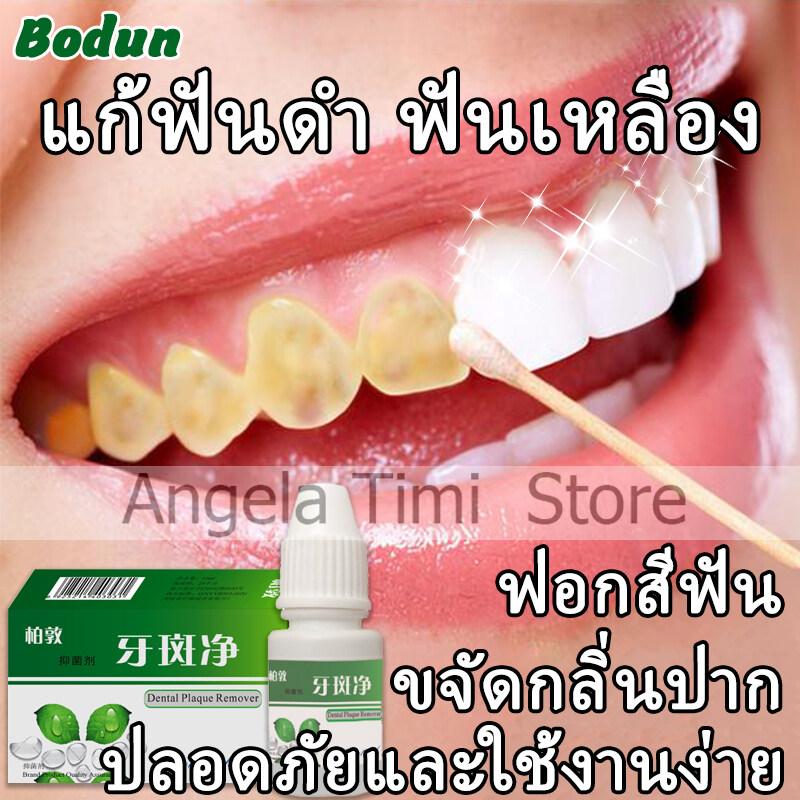 Bodun?น้ำยาฟอกสีฟัน 10ml ยาสีฟันฟันขาว เซรั่มฟอกฟันขาว น้ำยาขัดฟันขาว ฟันขาว ขัดฟันขาว คราบจุลินทรีย์ ยาสีฟันฟอกขาว ฟอกสีฟัน ปากเหม็น คราบกาแฟ คราบฟัน โรคปริทันต์ ฟันเหลือง น้ำยาฟอกฟันขาว เซรั่มฟอกฟัน น้ำยาฟองฟันขา Teeth Whitening.