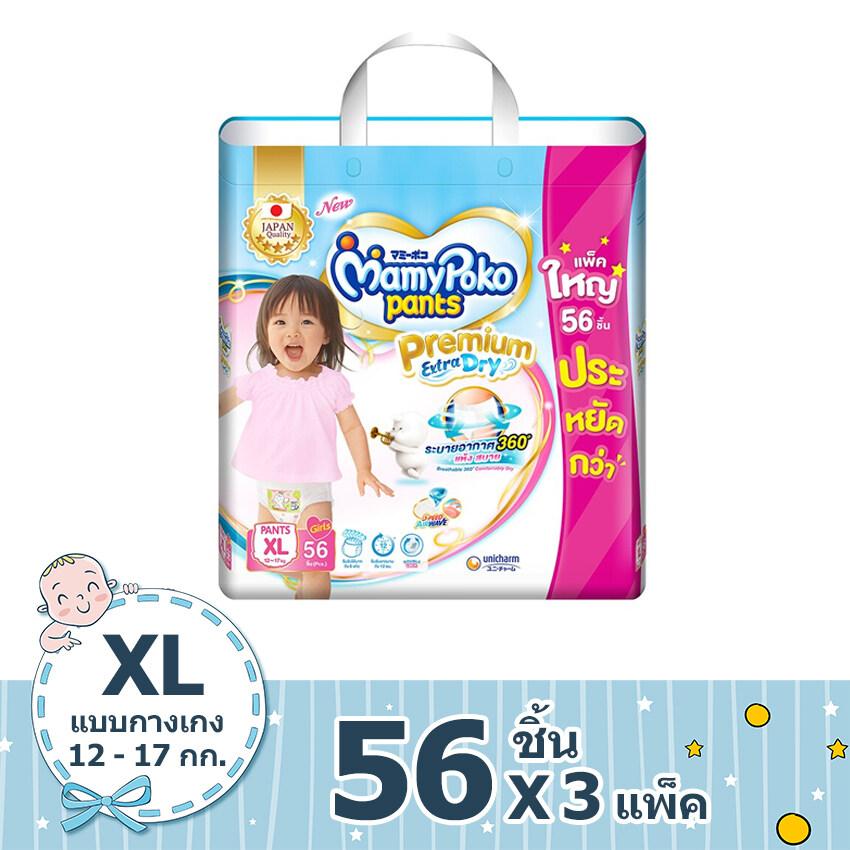 โปรโมชั่น ขายยกลัง! MAMYPOKO มามี่โพโค กางเกงผ้าอ้อมเด็ก PANTS PREMIUM EXTRA DRY – GIRL เมกะแพ็ค ไซส์ XL 56 ชิ้น (รวม 3 แพ็ค ทั้งหมด 168 ชิ้น)