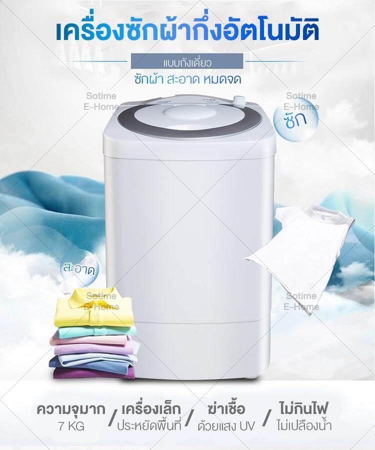 e-game เครื่องซักผ้ากึ่งอัตโนมัติ 7.0 KG แบบถังเดี่ยว (สีขาว)