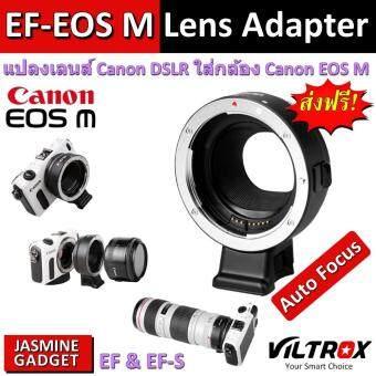 การส่งเสริม Viltrox Adapter Lens EF- EOS M แปลงเลนส์ Canon