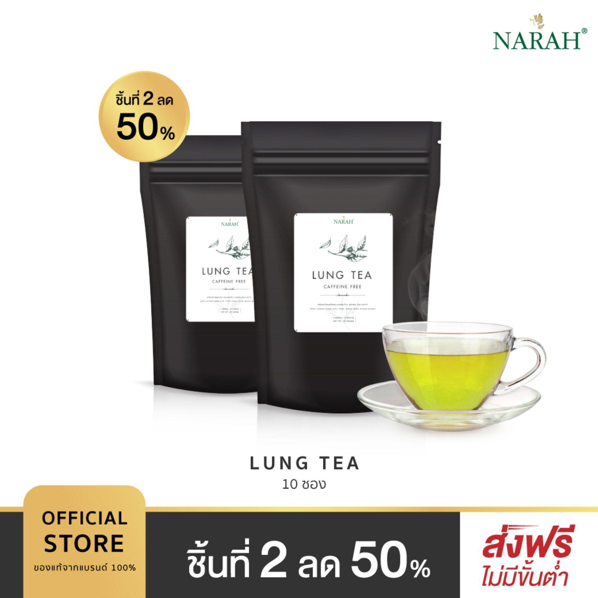 นราห์(narah) ดีท็อกซ์ปอด Pm2.5 /ไวรัส ล้างสารพิษ และเสริมสร้างภูมิคุ้มกัน  : Lung Tea 10 ซอง =2ห่อ : บำรุงปอด และล้างสารพิษออกจากร่างกาย!!.