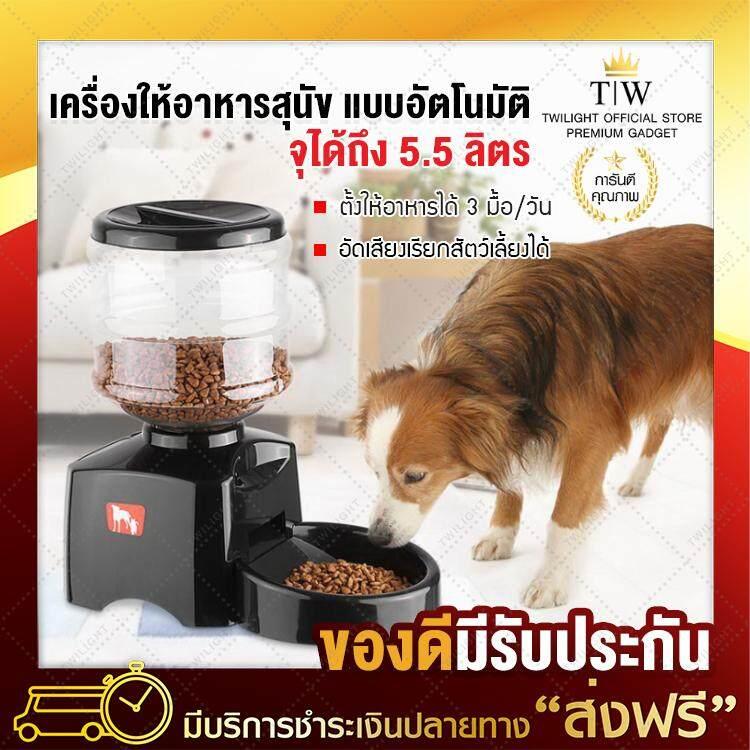 [ส่งฟรี]  เครื่องให้อาหารสัตว์อัตโนมัติ สีดำ เครื่องให้อาหารสุนัขแบบ Auto เครื่องให้อาหารสุนัขและแมว Automatic เครื่องให้อาหารสุนัขอัตโนมัติ เครื่องให้อาหารสุนัขตั้งเวลาได้ เครื่องให้อาหารสัตว์ ที่ให้อาหารหมา มีบริการเก็บเงินปลายทาง.