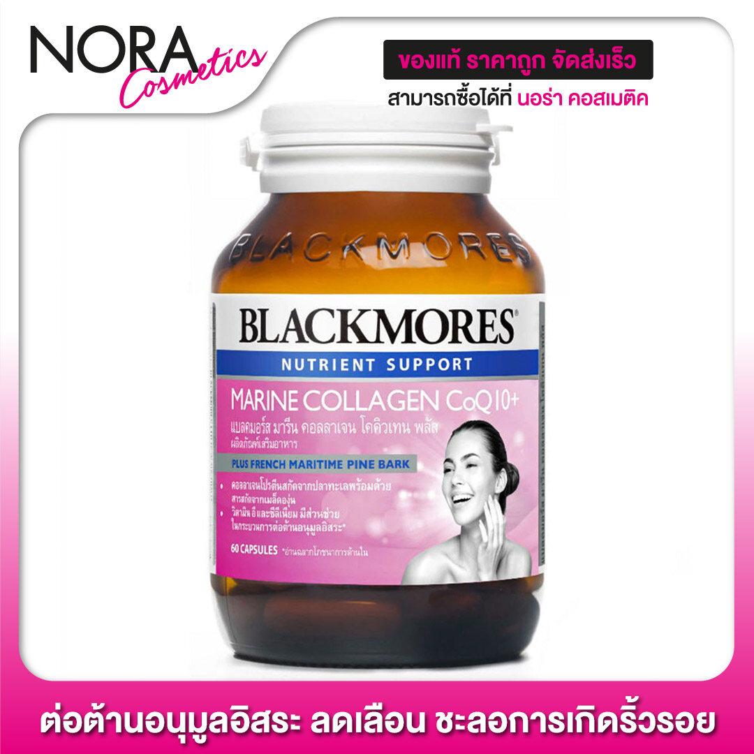 Blackmores Marine Collagen Coq10+ [60 เม็ด] ต่อต้านอนุมูลอิสระ ลดเลือนและชะลอริ้วรอย.