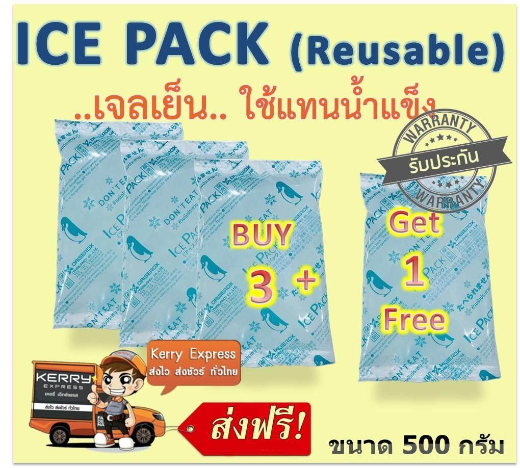 โปรโมชั่น [โปรโมชั่น] ICE Pack (Reusable) เจลเย็นใช้แทนน้ำแข็ง(ลายเพนกวิน) ซื้อ 3 แถม 1