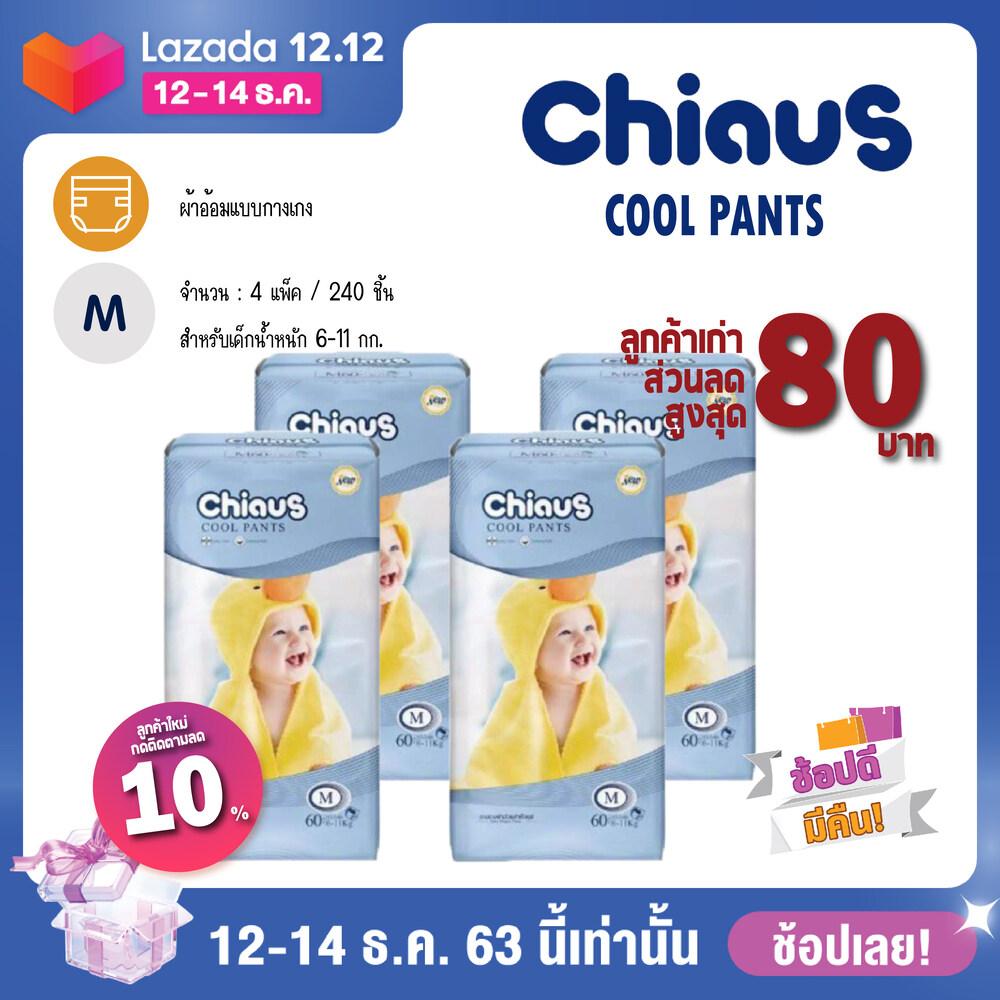 ราคา ผ้าอ้อมเด็ก แพมเพิสเด็ก ผ้าอ้อมสำเร็จรูป รุ่นบางพิเศษ Chiaus Cool Pants Baby Diaper ไซต์ M L XLและ XXL เซต 4 แพ็ค