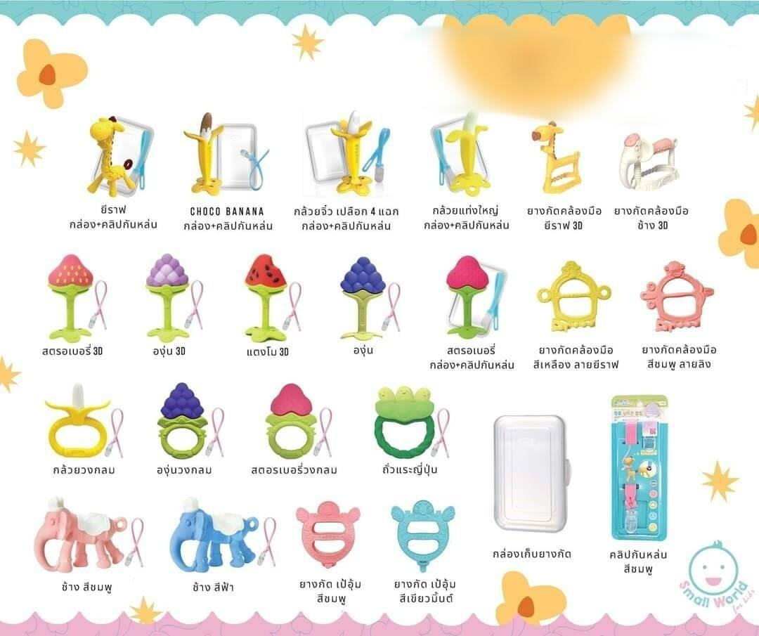 Ange ยางกัดอังจู ยางกัดเด็กทารก Ange Teether ของแท้ BPA free นึ่งได้ ยางกัดเด็ก ยางกัดซิลิโคลน สินค้านำเข้าจากเกาหลี ของเล่นเด็กยางกัด