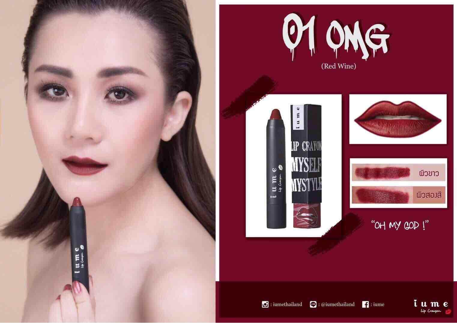 Iume Lip Crayon 01 Omg By Iume.