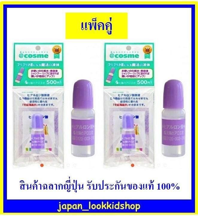 The Sun Society Hyaluronic Acid ไฮยาลูรอนเข้มข้น 10 ml. แพ็ค 2 ชิ้น (ของแท้จากญี่ปุ่น)