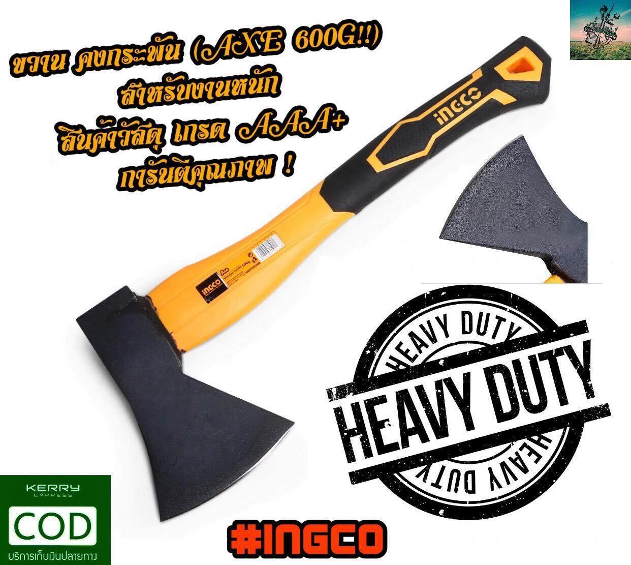 ขวาน คงกระพัน ฟันไม้ สับไม้ สำหรับงานหนัก Heavy Duty by INGCO #เหล็ก High Carbon 600G (เต็ม!)