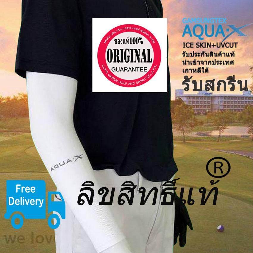ปลอกแขนกันแดด Aqua X (ของแท้จากเกาหลี)