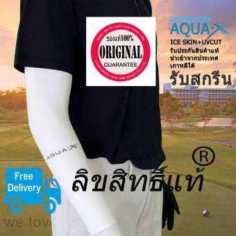 ปลอกแขนกันแดด(ของแท้จากเกาหลี)GAMSUNGTEX(Since 1985) Aqua X Cool Arm sleeves-