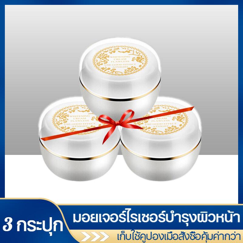 ( สินค้าขายดี / ของแท้ พร้อมส่ง ) ครีมไข่มุก หน้าใส (3 กระปุก) Bioaqua Lady Cream Magic Glow Freckle Removal Whitening Cream 30g.